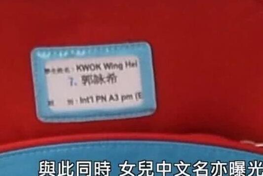 """郭富城大女儿中文名 首次被曝光书包的名牌写""""郭咏希"""""""