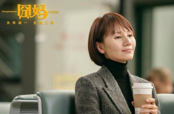 """袁泉出演徐峥囧妈 """"囧系列""""的第三部作品"""