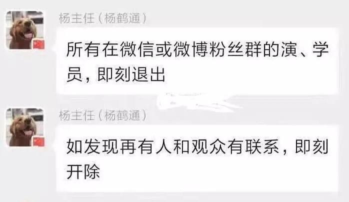 [德云社演员退群 新料报老郭女徒弟骗钱