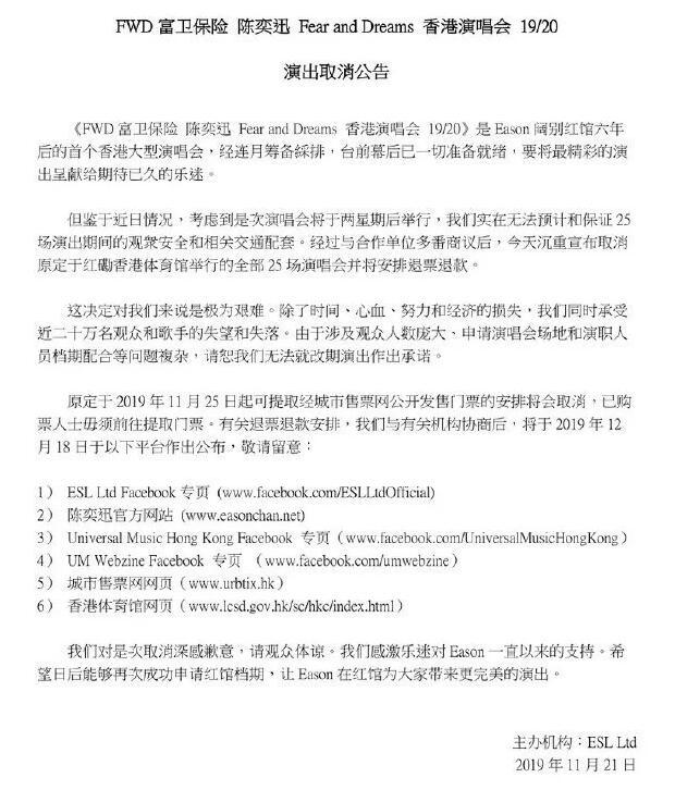 陈奕迅取消演唱会 25场演唱会安排退票退款