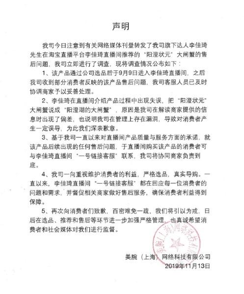 [李佳琦工作室声明 负责售后阳澄湖大闸蟹虚假宣传风波