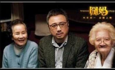 徐峥谈拍囧妈 电影桥段源自于自己和母亲关系