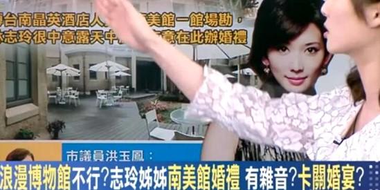 [林志玲婚宴遭抵制 存在特权嫌疑不能开先河