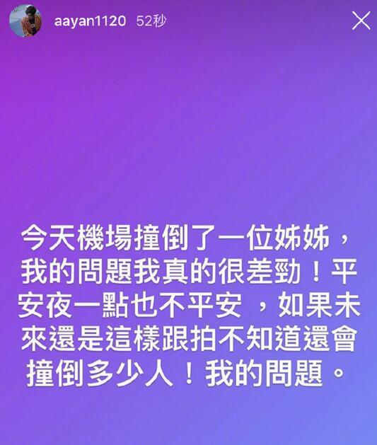 [炎亚纶向路人道歉 发文自责自己
