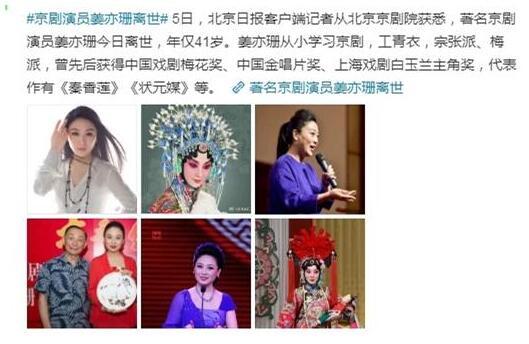 演员姜亦珊离世 家中自缢身亡