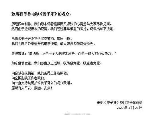 姜子牙撤出春节档 如今疫情发生亦当众志成城以防疫为重