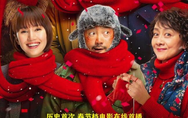 囧妈保底协议终止 因电影不能在大年初一上映