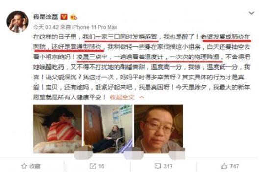 涂磊一家三口发烧 检查排除了新型冠状病毒肺炎