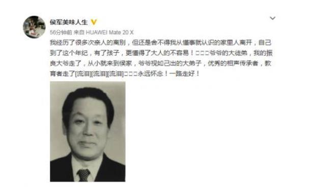 侯宝林大弟子去世 15岁起就跟着侯宝林大师学艺