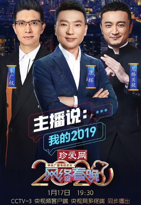 """2020网络春晚 热闹暖心的""""青春嘉年华"""""""
