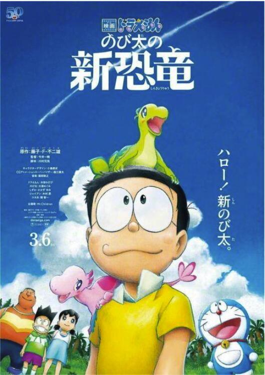 哆啦A梦撤档 日本第一部受疫情影响撤档的电影