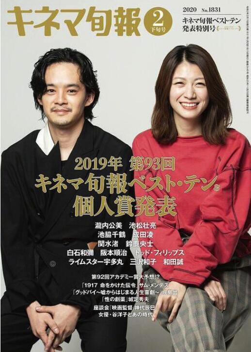 电影旬报获奖名单 池松壮亮、泷内公美分获最佳男、女主角大奖