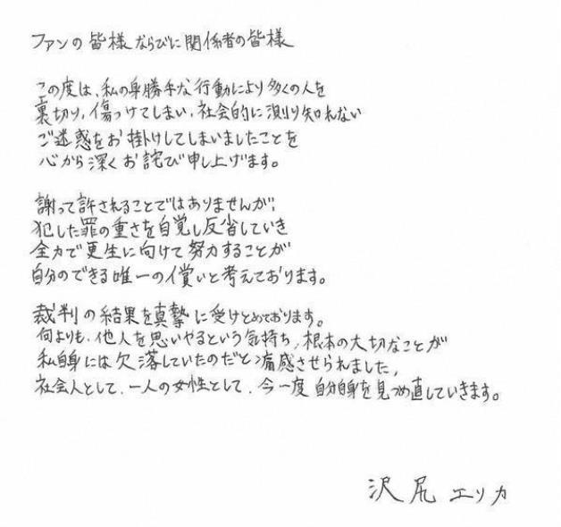 泽尻英龙华道歉 被判处有期徒刑1年6个月缓刑3年