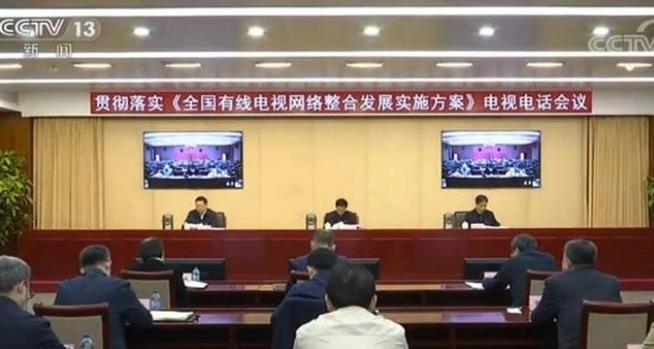 广电网络整合启动 全国一网组建开始