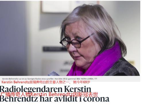 女主持人染新冠去世 Kerstin Behrendtz享年69岁