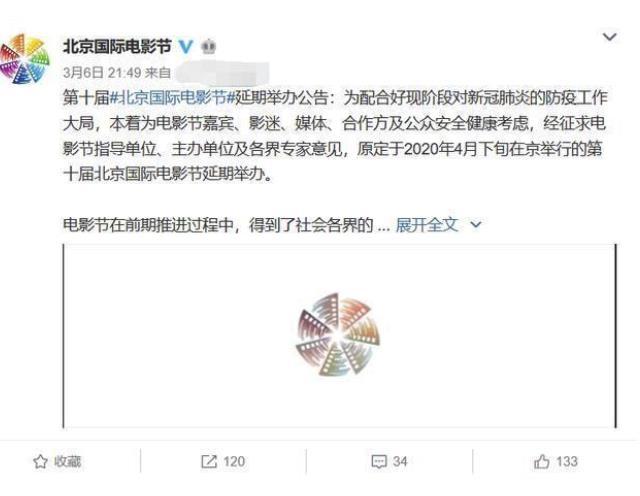 北京电影节延期 配合好现阶段对新冠肺炎的防疫工作大局