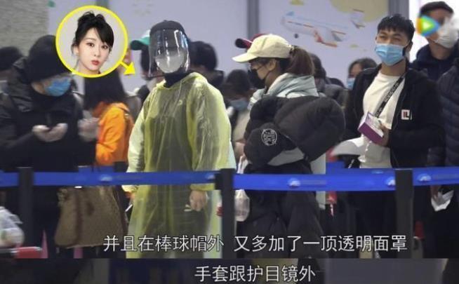 杨紫机场防护造型 穿着一次性的黄色雨衣