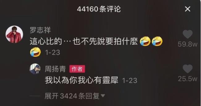 罗志祥方回应分手 粉丝发现和周扬青已经许久未互动