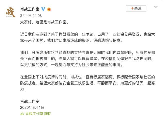 肖战工作室道歉 发酵两日危机公关成失败典型