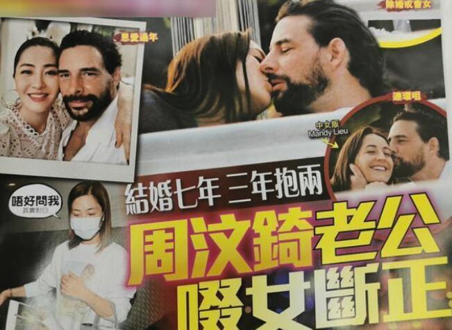 曝周汶锜老公出轨 与外籍友人热吻幽会