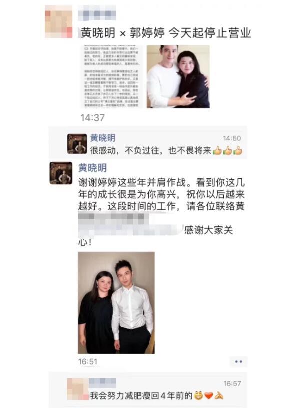 黄晓明与经纪人解约 好聚好散互祝未来