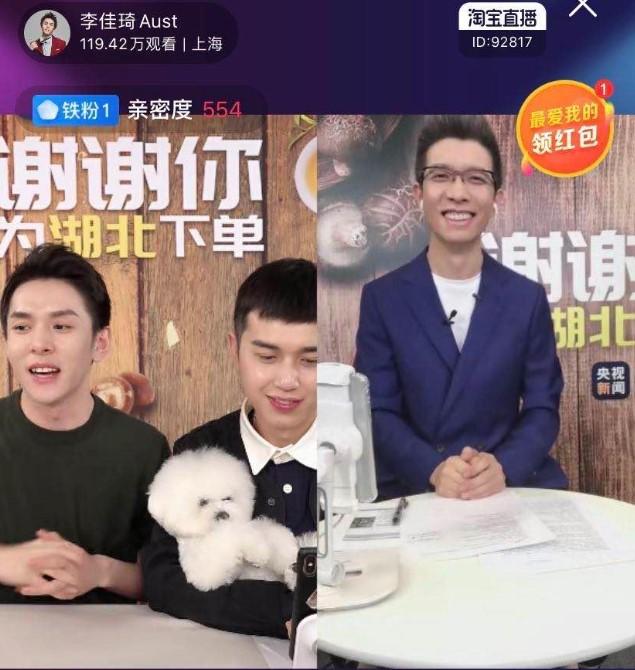 朱广权李佳琦直播 1.2亿在线观看为湖北出力