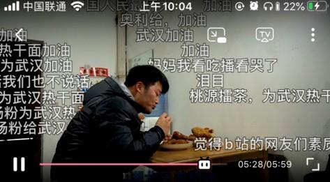 徐大sao回应诈捐 B站发声数据真实