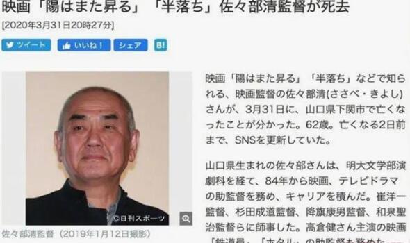 导演佐佐部清去世 死亡原因尚不清楚