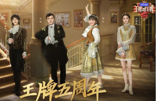 王牌对王牌收官 黄晓明穿戏服圆梦