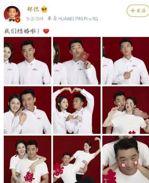 郑恺苗苗结婚 郑恺在社交平台发文官宣