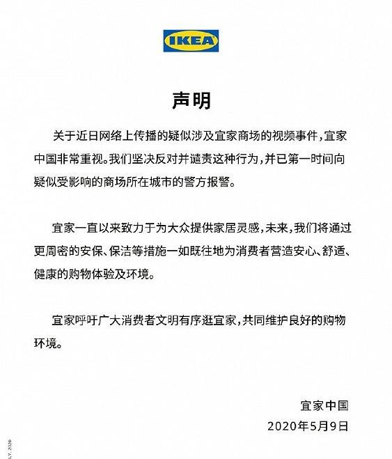 宜家回应视频事件 非营销已报案