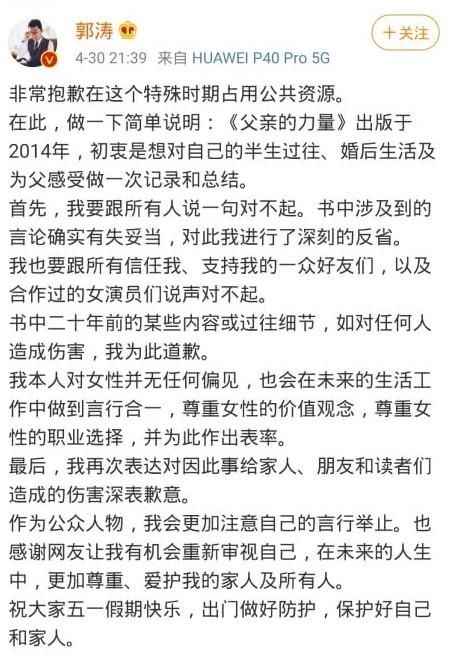 郭涛道歉 2014书父亲的力量言论不当