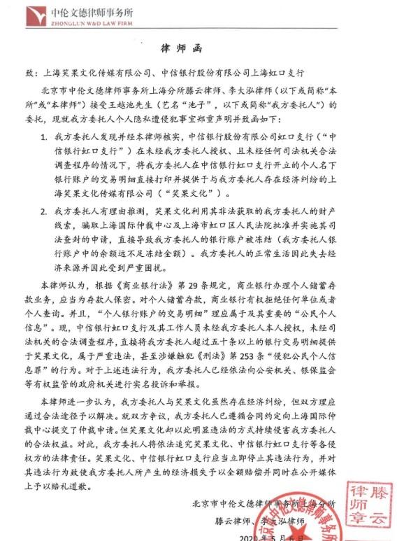 法院回应池子账户遭冻结 合法但没有签发流水调查令
