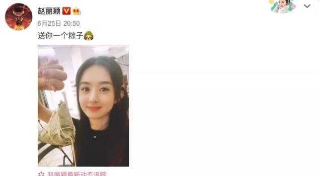 """赵丽颖粽子自拍 配文""""送你一个粽子"""""""