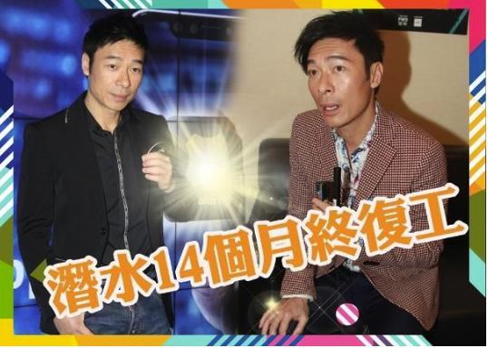 许志安正式复出 复出首站是ViuTV