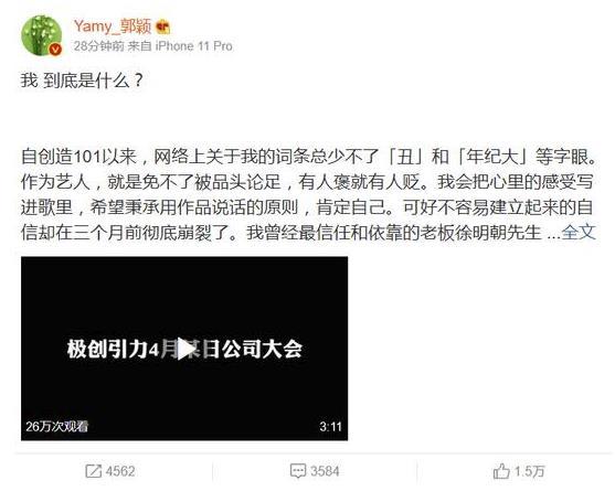 Yamy曝光公司录音 被老板骂丑 简直就是不尊重人