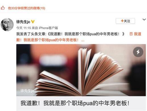 王思聪点赞徐明朝 网友猜测是作为老板的身份站队点赞