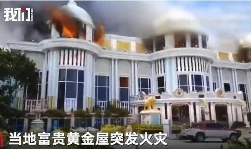 台版流星花园取景地起火 楼中一尊纯金望海观音像