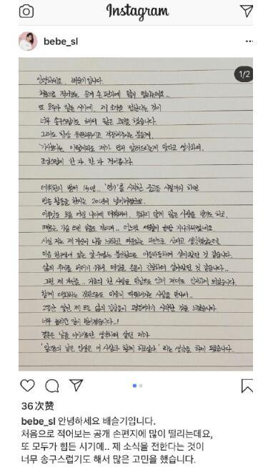 裴涩琪结婚 社交平台宣布