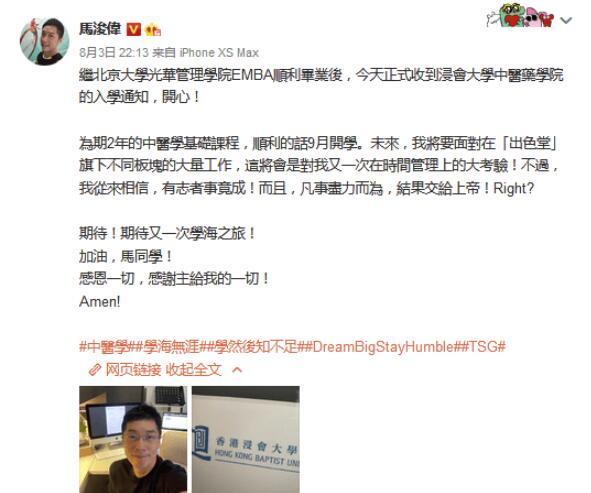 马浚伟又攻读中医 出演过多部TVB电视剧
