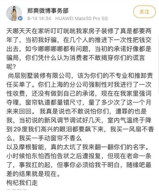 郑爽发文斥责装修公司 装修了有2年时间却还是没有结束