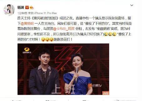 杨澜回应一秒变脸 网友调侃打趣:像极了下班的你