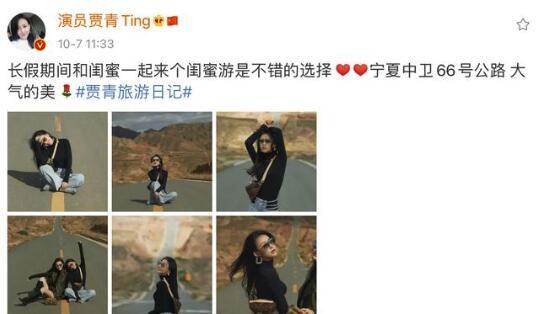 """贾青发文道歉 中卫66号公路""""网红公路""""违规拍照"""