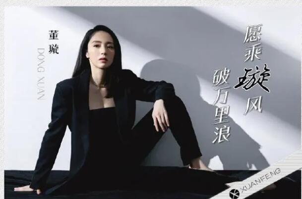 """董璇称不后悔帮高云翔表示""""毕竟是曾经的一家人"""""""