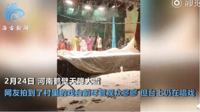 豫剧演员大雪中演出 网友称赞真敬业