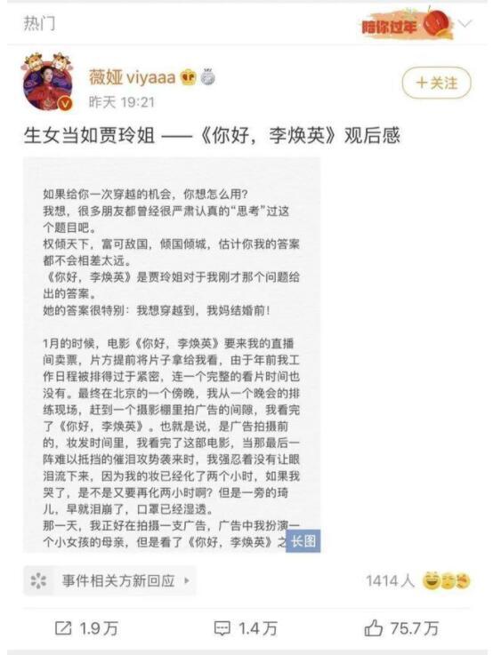薇娅发长文谈李焕英 为电影里母爱的伟大所赞叹