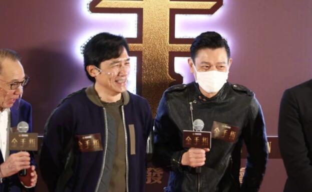 梁朝伟刘德华同框 出席电影《金手指》发布会
