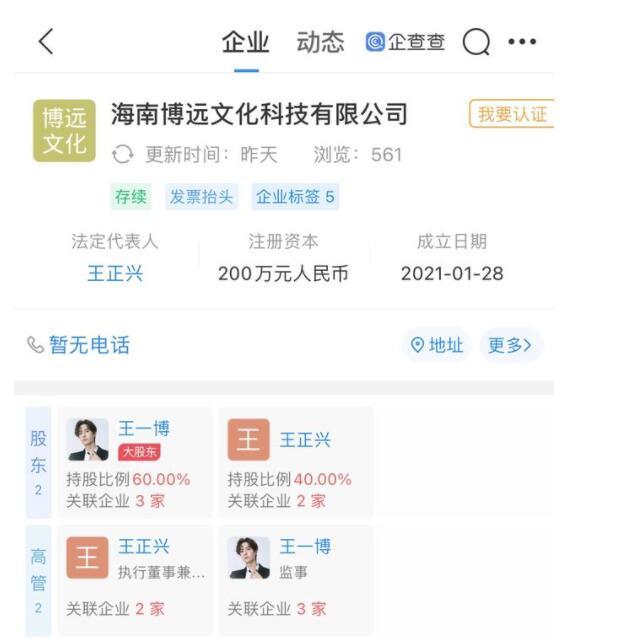 王一博成立公司 认缴出资额120万元