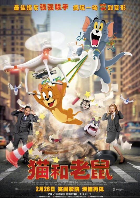 猫和老鼠电影中国独家预告 将于2月26日在内地院线正式上映