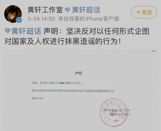 黄轩方发声明:与HM已无合作